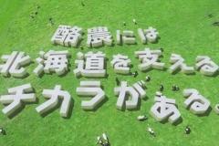 ミルクランド北海道 風景編