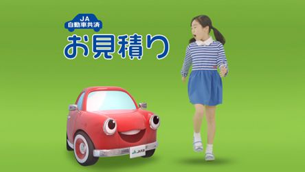 JA 自動車共済 CM