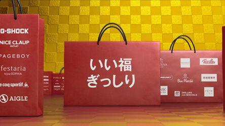 三井アウトレット 初売り福袋2016